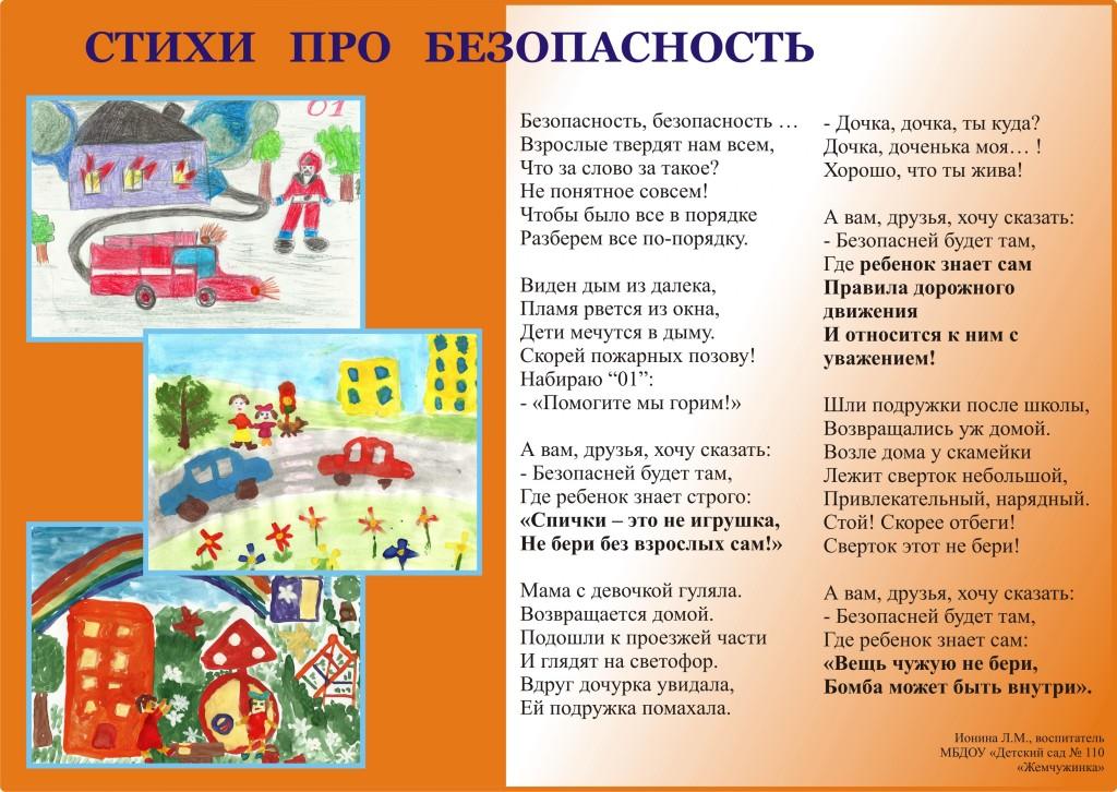 Зимний вечер пушкин стих читать