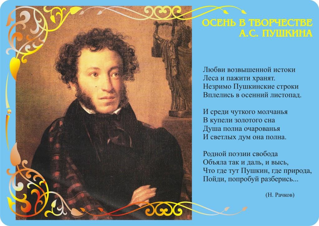 развлечение в доу ко дню рождения пушкина продажу